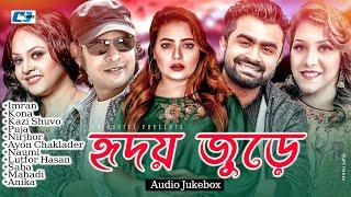 Hridoy Jurey  Audio Jukebox Kazi Shuvo  Kona  Nirjhor  Imran  Puja  Bangla Hits Song
