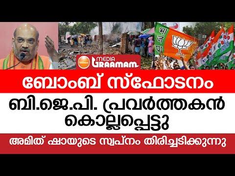 ബോംബ് സ്ഫോടനം, BJP പ്രവര്ത്തകന് കൊല്ലപ്പെട്ടു; അമിത് ഷായുടെ സ്വപ്നം തിരിച്ചടിക്കുന്നു_bengal