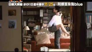 Nonton 《阿娜答有點blue》My So Has Got Depression 預告 Film Subtitle Indonesia Streaming Movie Download