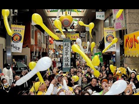 尼崎でタイガース「日本一早いマジック点灯式」