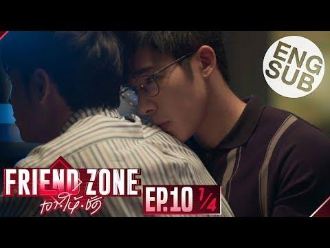 [Eng Sub] Friend Zone เอา•ให้•ชัด   EP.10 [1/4]