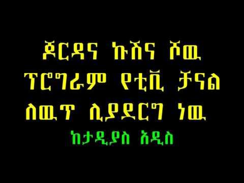 Tadias Addis: ጆርዳና ኩሽና ሾዉ ፕሮግራም የቲቪ ቻናል ለዉጥ ሊያደርግ ነዉ