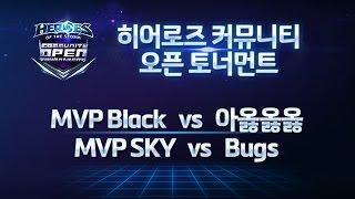 히어로즈 커뮤니티 오픈 토너먼트 4강전 1경기