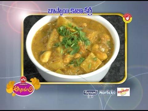 Abhiruchi--Boppai-Kaju-Curry--బొప్పాయి-కాజూ-కర్రీ