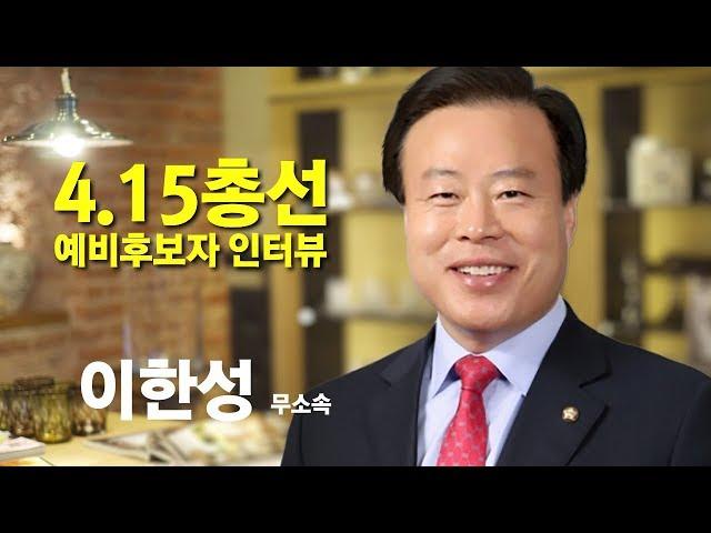 [ 4.15총선 ] 예비후보자 인터뷰 (영주 문경 예천 선거구 -이한성 무소속-)