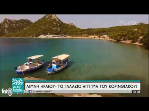 Λίμνη Ηραίου… Το γαλάζιο άγγιγμα του Κορινθιακού! «Για την Ελλάδα…» | 09/04/19 | ΕΡΤ