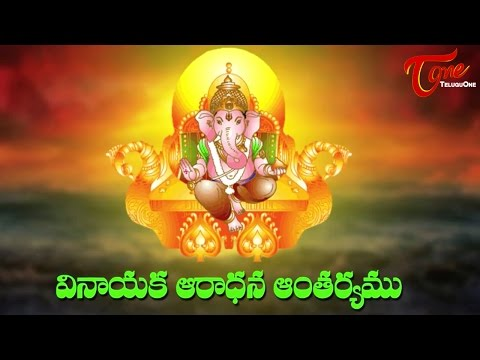 Celebration of Vinayaka Chavithi (వినాయక ఆరా&#