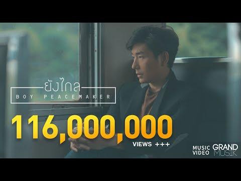 ยังไกล [MV] - บอย PEACEMAKER
