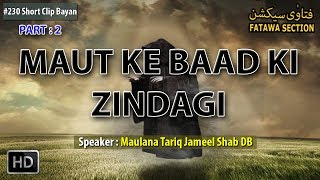 """► Subscribe Now: http://bit.ly/fsycsubscribeShort Clips Name : """"MAUT KE BAAD KI ZINDAGI""""➨Speaker Name:- Hazrat Maulana Tariq Jameel Shab DB➨Watch more Hazrat Maulana Tariq Jameel Shab DB Short Clip Bayan: http://bit.ly/fsmtj♥ Share, Support, Subscribe!!!  Donate: http://bit.ly/fsofficialdonate  Subscribe Now: http://bit.ly/fsycsubscribe  Whatsapp Group: http://bit.ly/fswhatsapp  Telegram Channel: http://telegram.me/fatawasection  Android App: http://bit.ly/fsandroidapp  Facebook: http://bit.ly/fsfacebookac   Twitter: http://bit.ly/fstwitterp   Instagram: http://bit.ly/fsinstag   GooglePlus: http://bit.ly/fsgoogleplus  Email Subscribe: http://bit.ly/fsemailupdates  Website: http://bit.ly/fsowebsite Any question email us: team@fatawasection.com Short Biography:Maulana Tariq Jameel is a renowned Islamic Scholar, born in 1953 at Tulamba (a small town near Multan, Pakistan).His father belonged to the Muslim Rajputs community, was an agriculturist and was a respected person in his field and the local area.After completing his Higher Secondary School education in pre-medical (equivalent to A 'levels') from GCU Lahore, he took admission in King Edward Medical College. He intended to do his M.B.B.S., but his leanings towards spirituality soon urged him to switch to Islamic education. He then went on to receive Islamic education from Jamia Arabia, Raiwind (near Lahore), Pakistan where he studied Quran, Hadith, Sharia, Tasawuf, logic and Fiqh. He regularly delivers lectures and speeches encouraging people to follow Islamic values and principles and put them into practice in their everyday life. He emphasizes non-political, non-violent, non-sectarian Islam."""