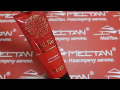 Кератиновый бальзам-эликсир для волос с конским жиром Серия Tai Tai с конским жиром MeiTan