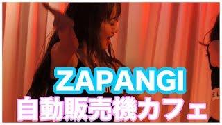 【自動販売機カフェ】ZAPANGI!!!!!!