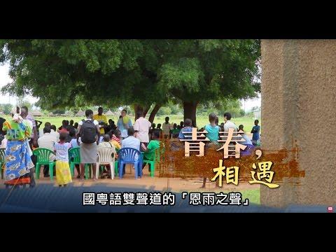 電視節目 TV1411 青春 • 相遇  (HD粵語) (烏干達系列)