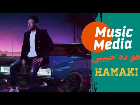 Hamaki - Howa Dah Habiby   2020   حماقي - هو ده حبيبي