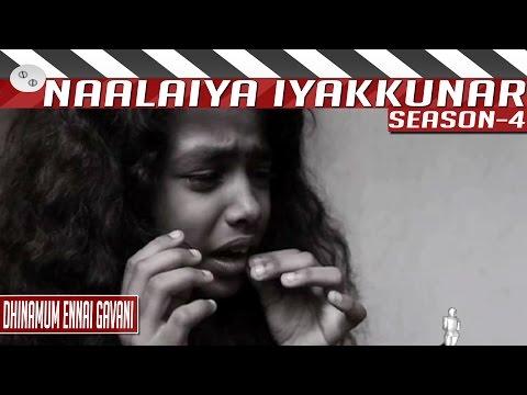 Naalaiya-Iyakkunar--4-Epi-03-Dhinamum-Ennai-Gavani-Prabhakaran