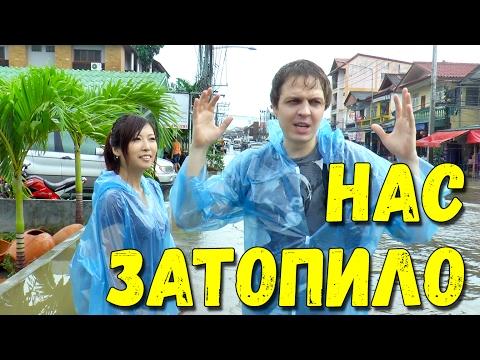 Нас затопило на Самуи. Отдых под ливнем. Наводнение в Таиланде - DomaVideo.Ru