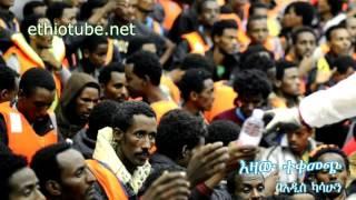 A Poem Response To Meron Getnet By Addis Kassahun   Ezaw TeqemeChi   አዲስ ካሳሁን እዛው ተቀመጭ