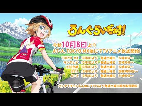 アニメ「ろんぐらいだぁす!」PV