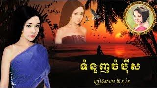 Khmer Travel - បំពេរទិព្វសូដា&#