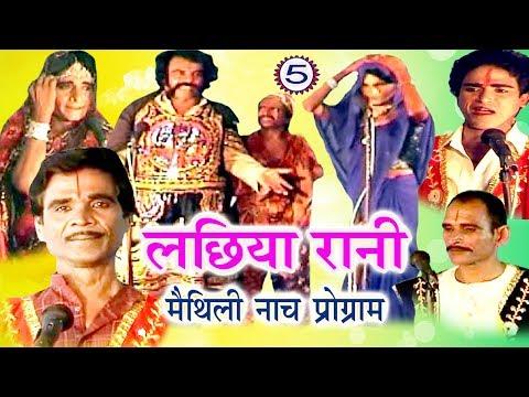 Video लछिया रानी (भाग-5) - Maithili Nach Programme | Maithili Nautanki 2017 download in MP3, 3GP, MP4, WEBM, AVI, FLV January 2017