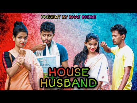House Husband ।। Bhai Bhoni ।। Assamese funny video 2020