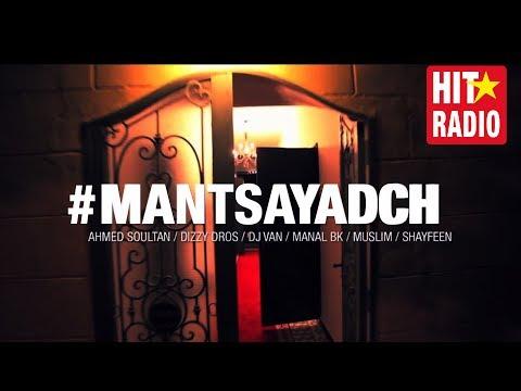 Ahmed Soultan, Dizzy Dros, DJ Van, Manal BK, Muslim & Shayfeen - Mantsayadch (clip officiel)