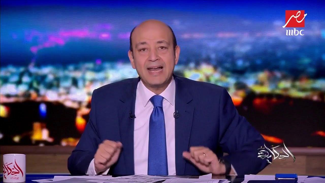 المداخلة الكاملة لوزير المالية في برنامج الحكاية مع عمرو أديب