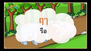 สื่อการเรียนการสอน คำที่มี ฤ ฤา ป.3 ภาษาไทย