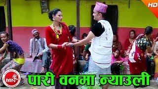 Pari Banma Nyauli - Sahabir Babu Pariyar & Purnakala BC Ft. Samir & Meena