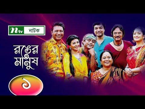 Bangla Natok - Ronger Manush   Episode 01   ATM Shamsuzzaman, Bonnya Mirza, Salauddin Lavlu   Drama