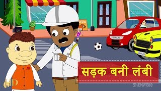 Sadak Bani Lambi (सड़क बनी लंबी) Hindi Rhymes | Animated Rhyme For Children | Shemaroo Kids Hindi