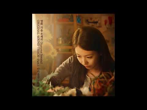 Heejun Han (한희준) - 안아줄걸 Autumn Sonata OST Part 1 / 가을 우체국 OST Part 1 Amazing Stories
