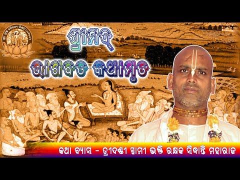 Video 1 Srimad Bhagavatam in Odia, Bhagavat swaroopa mahatmyam by Bhakti Rakhyak Siddhanti Maharaj download in MP3, 3GP, MP4, WEBM, AVI, FLV January 2017