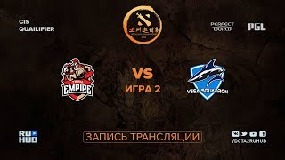 Empire vs Vega Squadron, DAC CIS Qualifier, game 2 [Jam, LighTofHeaveN]