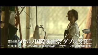 Nonton BackWater (2013) JAPANESE MOVIE Trailer Film Subtitle Indonesia Streaming Movie Download