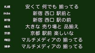 ヨドバシカメラの歌・カラオケ