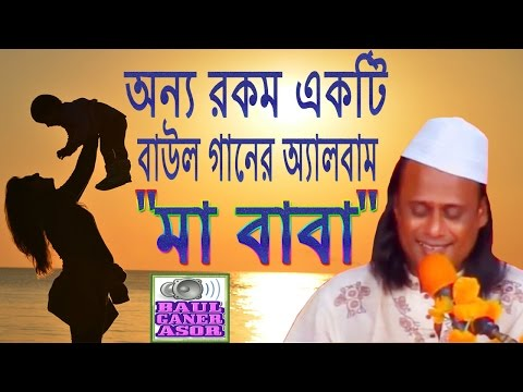 Ma-Baba ( মা-বাবা ) Different Kind of Baul Ganer Album by Shah Alom Sorkar