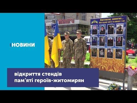 У Житомирі відкрили стенди пам'яті героїв-житомирян, які загинули в АТО