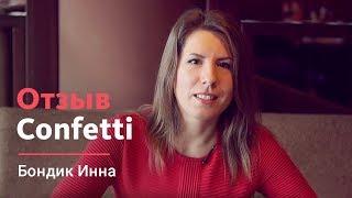 Ресторан Confetti, Бондик Инна — маркетолог. Отзыв о LivePage