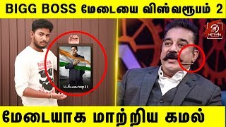 Video Viswaroopam 2 பாடல் வெளியீடு | கமல் அதிரடி அறிவிப்பு | Bigg Boss Season 2 Tamil | 24 June 2018 MP3, 3GP, MP4, WEBM, AVI, FLV Juni 2018