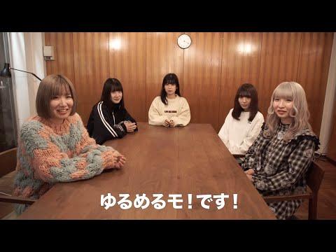 , title : 'ゆるめるモ!が5人になりました!'