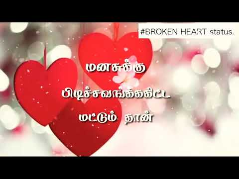 HEART Touching quotes...Valentines day special...WhatsApp Status...#BROKEN HEART