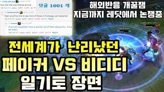 전세계가 난리났던 페이커 vs 비디디 일기토 !! ...