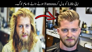 6 Ordinary People Change Their Lifestyle And Become Famous | خود کو بدل کر مشہور ہونے والے عام لوگ