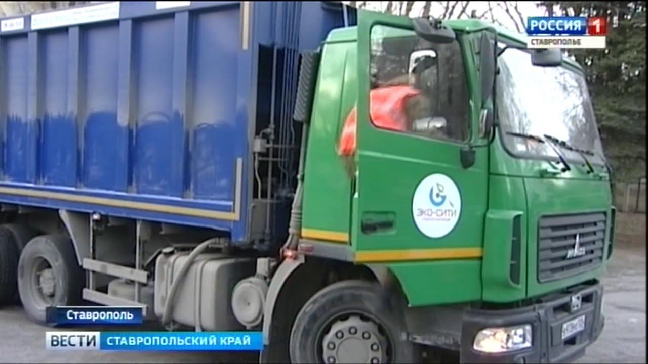 Первый региональный оператор начал уборку мусора на Ставрополье