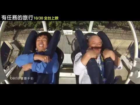 【有任務的旅行】主題曲(向前行)MV【聚星幫電影幫】