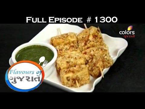 Flavours-Of-Gujarat--ફ્લાવોઉર્સ-ઓફ-ગુજરાત--Full-Episode