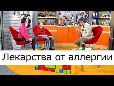 Лекарства от аллергии - Школа доктора Комаровского