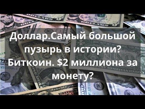 Доллар.Самый большой пузырь в истории Биткоин. $2 миллиона за монету Курс биткоина прогноз