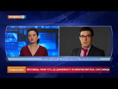 Тарас Березовець про реакцію Західних ЗМІ на Мінські переговори