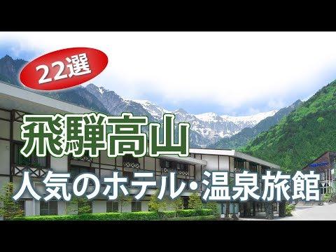 飛騨高山オススメのホテル・温泉旅館 岐阜旅行【22選】Hida Tak …